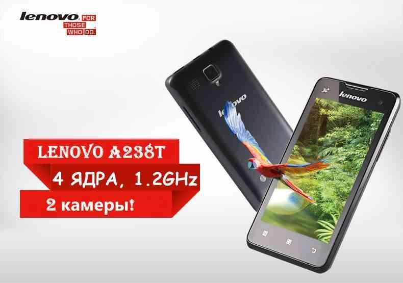 Lenovo a238t black 4 ядра смартфон смартфон