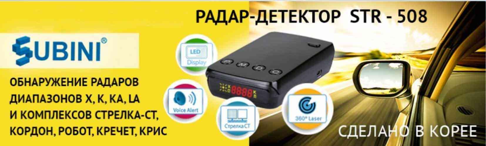 SUBINI STR-508 автомобильный радар-детектор